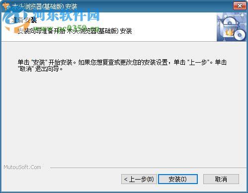 木头浏览器 3.1 官方版