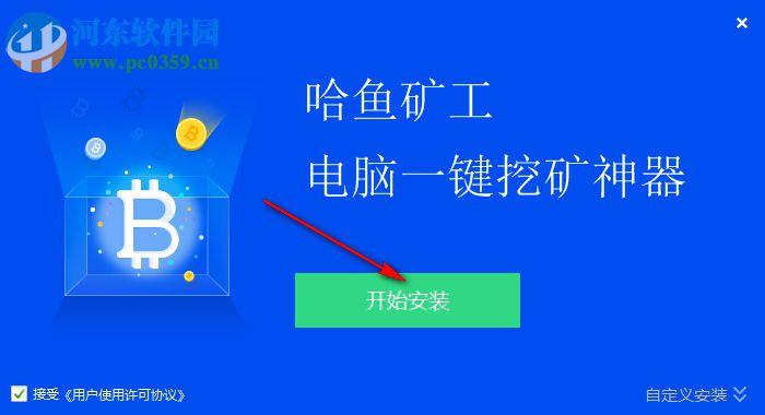 哈鱼矿工下载 1.4.0.1098 官方版