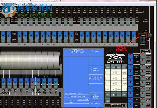 珍珠2010灯控台模拟器(pearl 2004 simulator visualiser)
