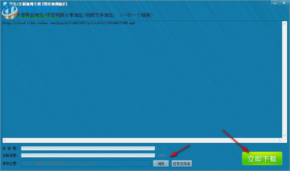 固乔视频助手下载 36.0.0.0 官方版