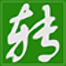 批量转换JPG图片 3.0 免费版