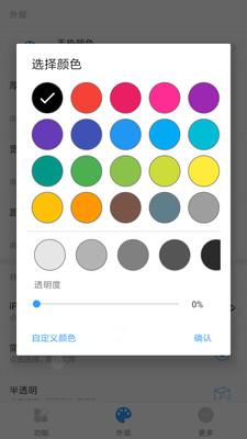 全面屏手势 1.5.3 安卓版