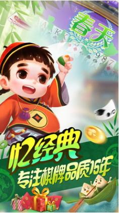 真人斗地主2 3.6.15 安卓版