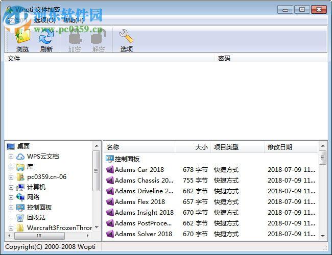 wopti文件加密工具 1.5.8 绿色版