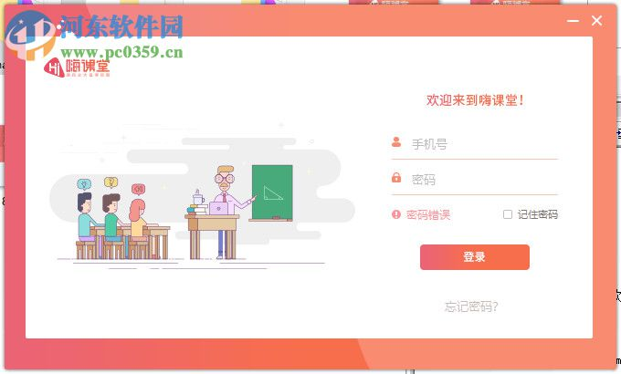 嗨课堂客户端 2.2.0.0 官方版