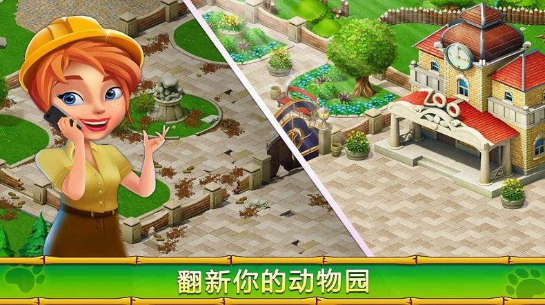 这是一款卡通画风的消除类游戏,游戏以故事闯关加消除的玩法为主,为孩子们打造一个梦幻的童话世界,加上简单易上手的消除玩法。    家庭动物园游戏是一款非常好玩有趣的休闲游戏,游戏中玩家需要对动物园进行重新改造,让它保留下来。    而唯一的方法就是利用消除水果得到材料,不然根本没有资金,玩家要依靠自己的聪明才智获取材料哦!    一款休闲娱乐游戏,家庭动物园本来是这座城市的一道风景;   但现在政府为了赚钱决定将动物园改成超市,你必须重建动物园赚得足够的钱使得政府放弃这个计划;    游戏内容以及玩法都