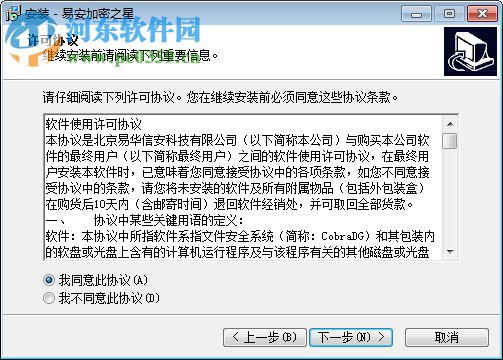 易安加密之星 1.1 官方版