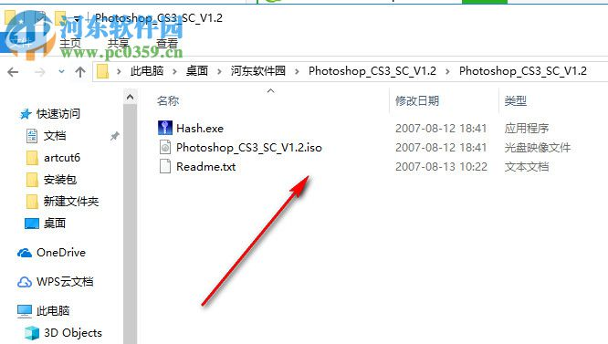 Adobe Photoshop CS3 Extended 10.0.1.0 免费绿化版