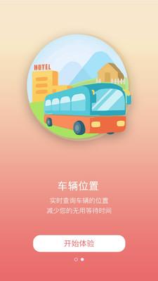 温馨巴士查询 3.3.1 安卓版