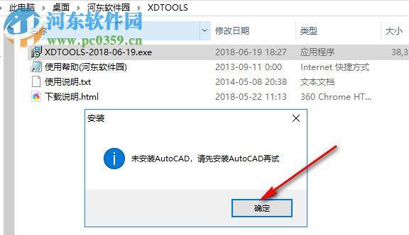 晓东工具箱 20182018.06.18 官方最新版