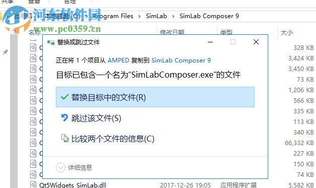 SimLab Composer 2018下载(附安装教程) 9.0.8 免费版