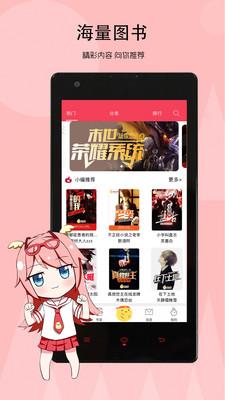 辣鸡小说 3.1 安卓版