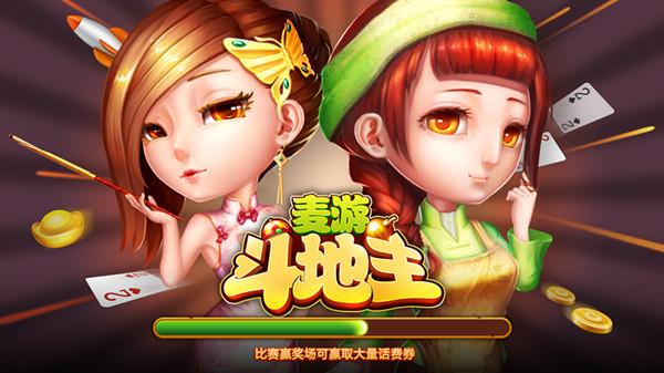 麦游斗地主 1.2.11 安卓版