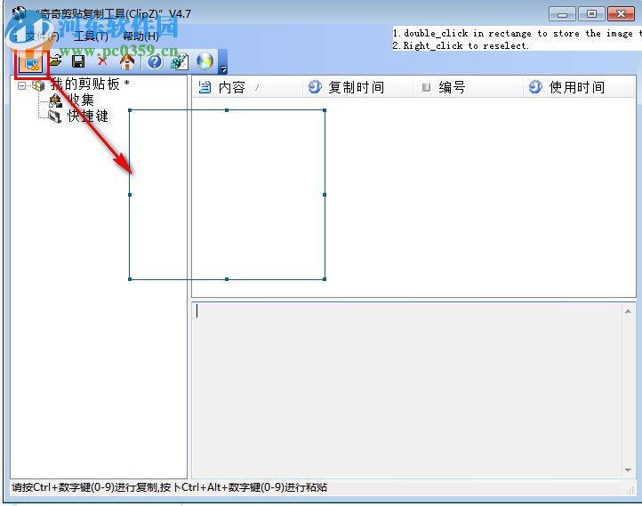 奇奇剪贴复制工具 4.7 免费版