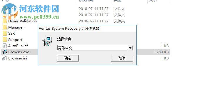 veritas system recovery 18(系统数据恢复软件) 18.0.1 中文破解版