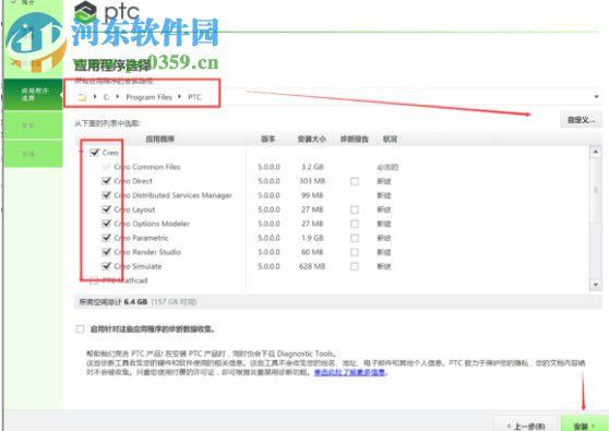 ptc creo 5.0.1.0 m010 64位中文破解版 附安装教程