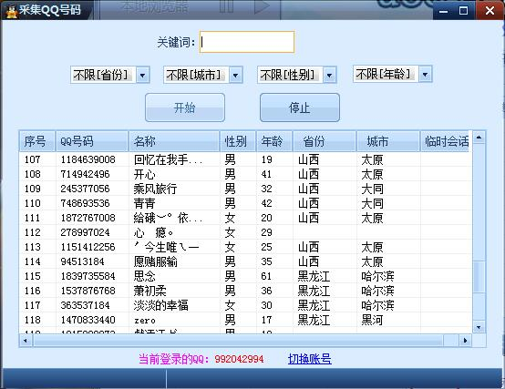 u88营销QQ群发软件 6.19 免费版