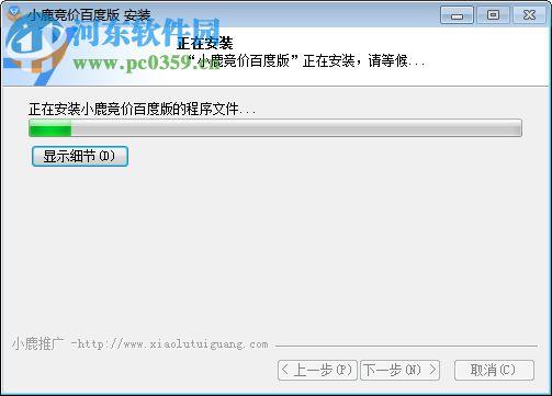 小鹿竞价百度版(百度竞价助手) 1.1.912.4922 官方版