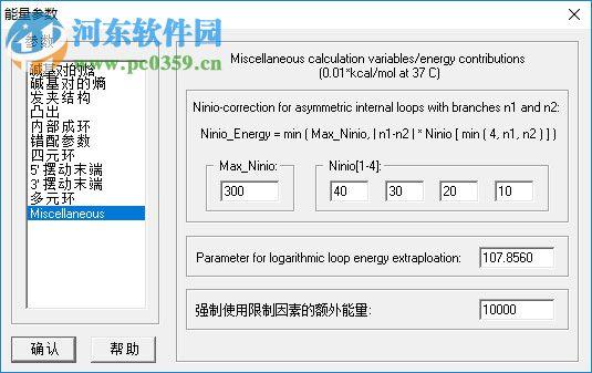 RNAdraw(RNA二级结构分析软件) 1.1b2 绿色汉化版
