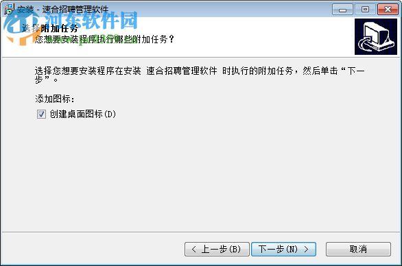 速合招聘软件 1.0 官方版