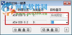 盘符切换一键通 1.0 绿色版