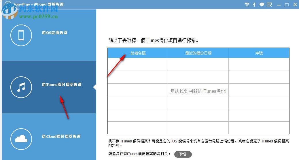 Tenorshare UltData(苹果手机数据恢复软件) 8.2.3 破解版