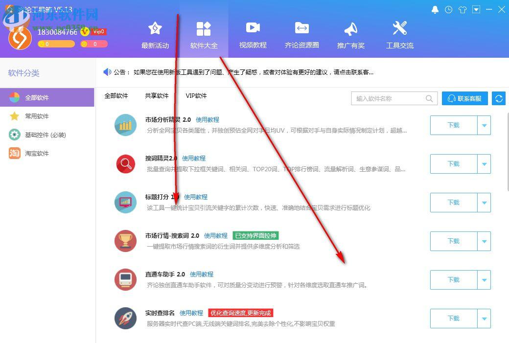 齐论工具箱 5.13 官方版