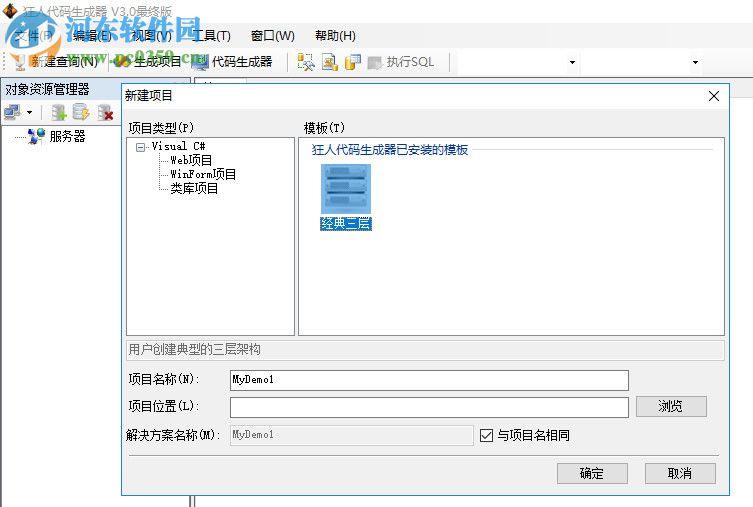 狂人代码生成器 3.0 最终版