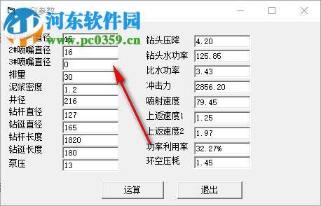 水利参数计算器 1.0 绿色版