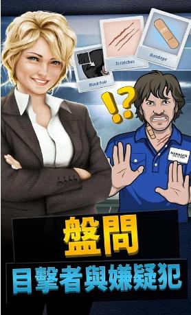 刑事案件 2.23 安卓版