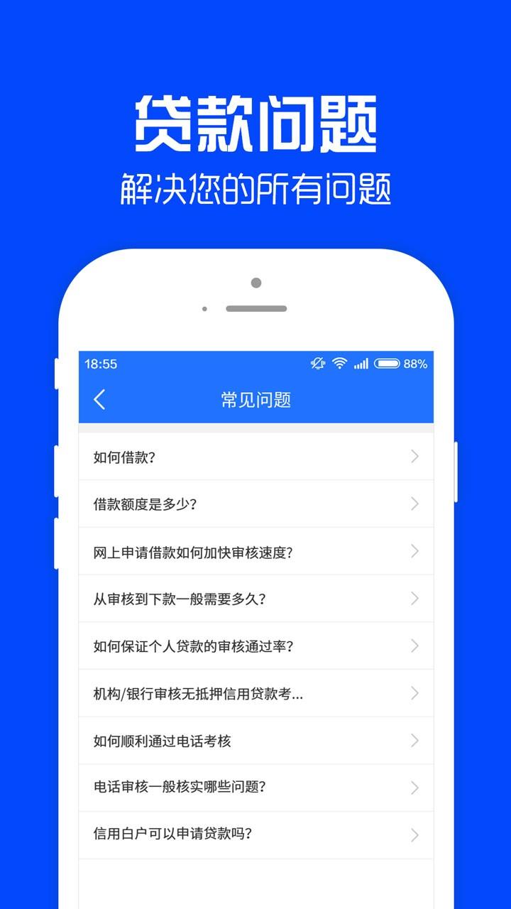 蓝月借条 1.0.1 安卓版