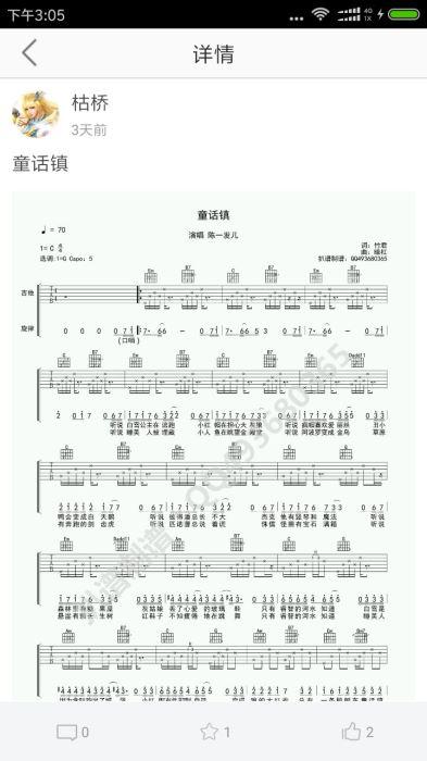 吉他谱大全截图4