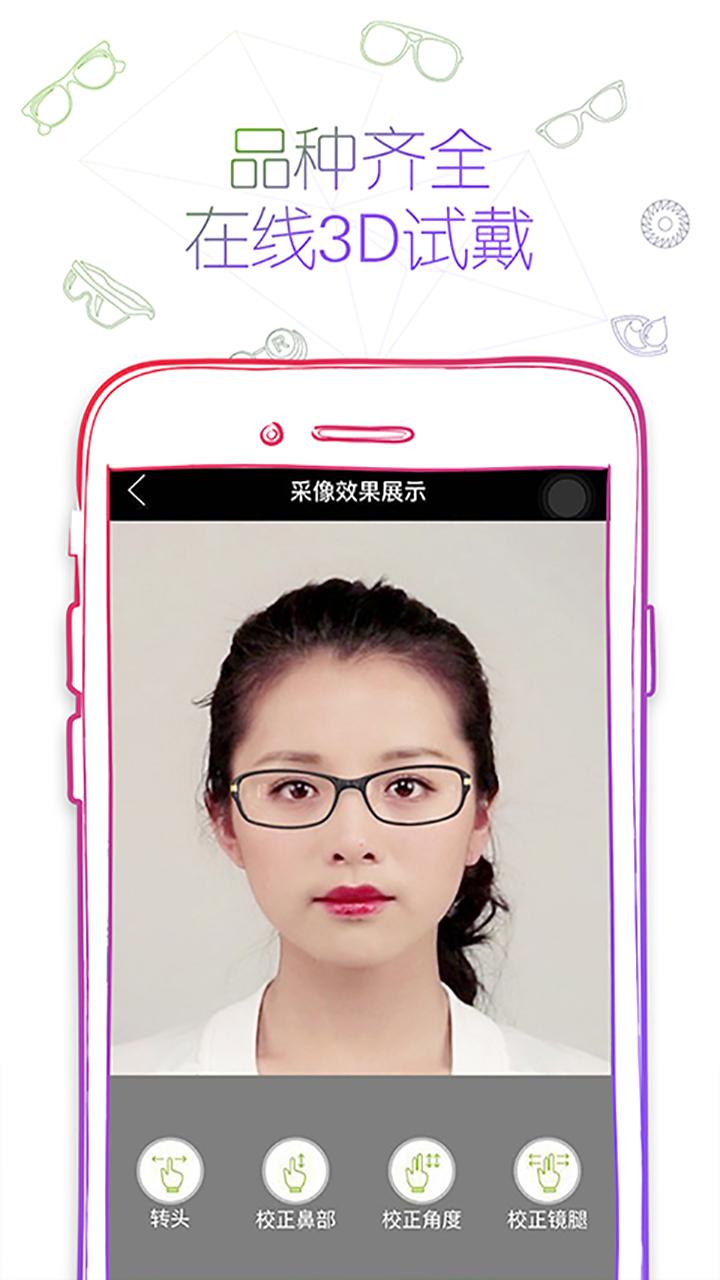 可得眼镜 3.2.3 手机版