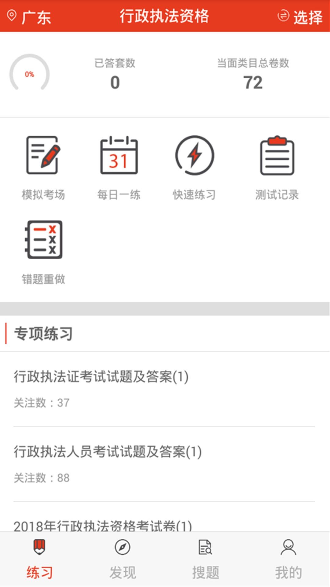 执法资格 1.0.1 安卓版