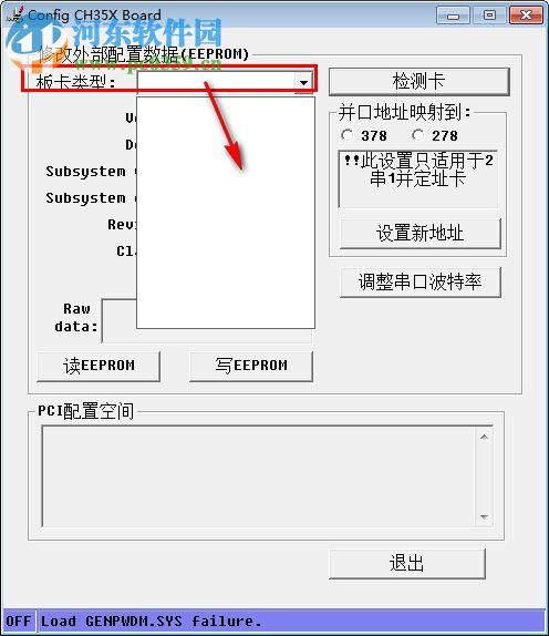 Config CH35X Board(PCI转COM口驱动) 1.0 绿色版