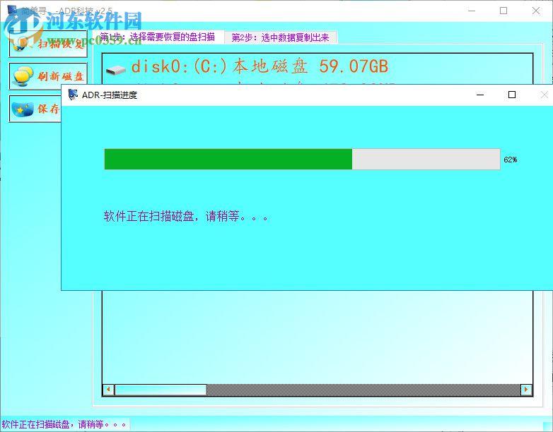 简单寻(磁盘数据恢复软件) 2.5 官方版