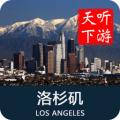 洛杉矶导游