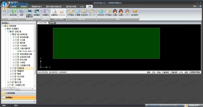 快算图形算量软件 5.16 免费版
