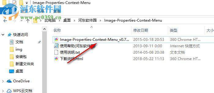 Image Properties Context Menu插件 0.7.6 免费版