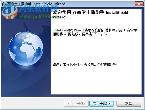 万商堂主播助手下载 2.3.0.7 官方版