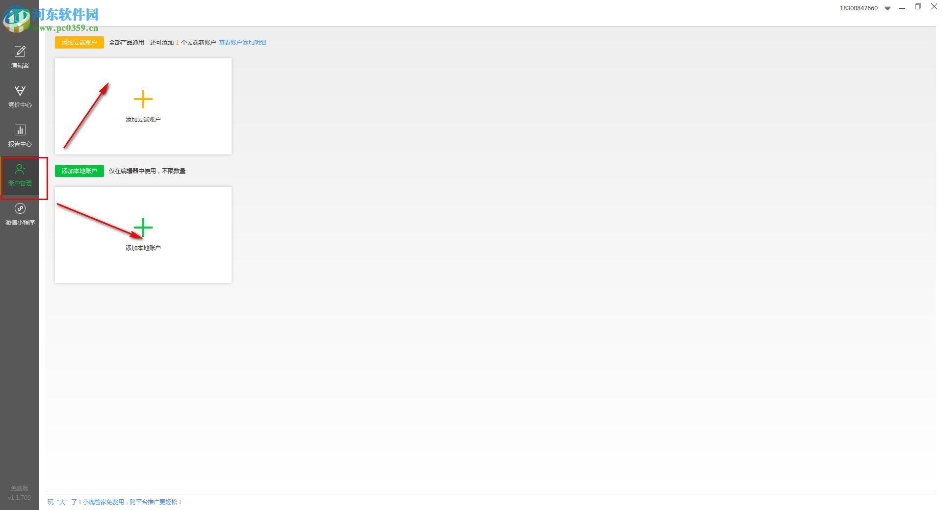 小鹿点睛助手下载 1.2.704.8886 官方版