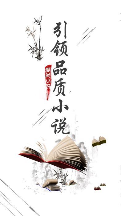 爱尚小说截图3