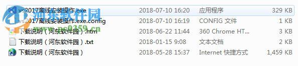 VS2017离线工具 2018.7.12 绿色版