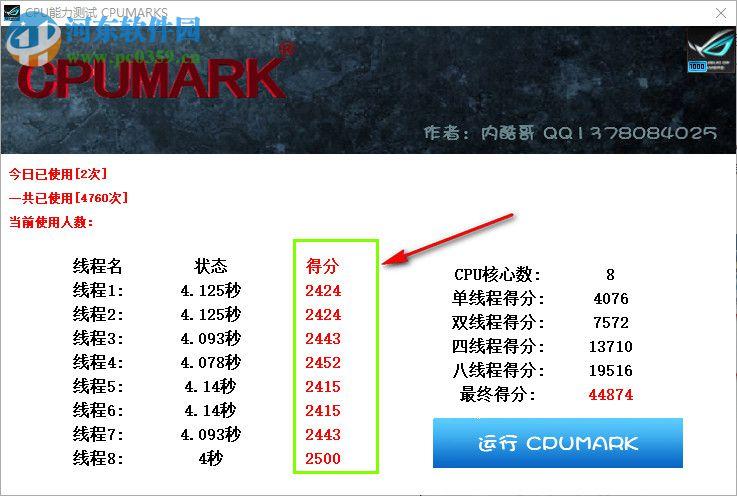 CPUMARKS(cpu性能测试软件) 0 2.3 中文汉化版