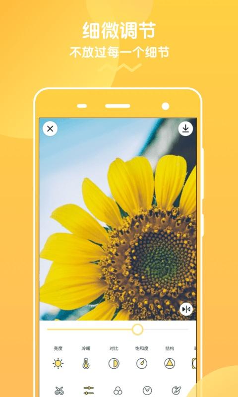 挡脸相机 1.3.0 手机版