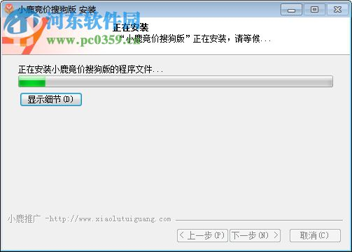 小鹿竞价搜狗版 1.1.1012.5238 官方版