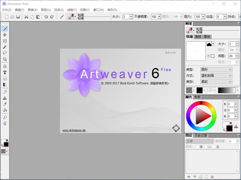 绘图工具(Artweaver) 6.0.7 多国中文版