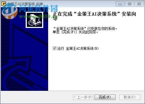 金策王AI决策系统 1.1 官方版