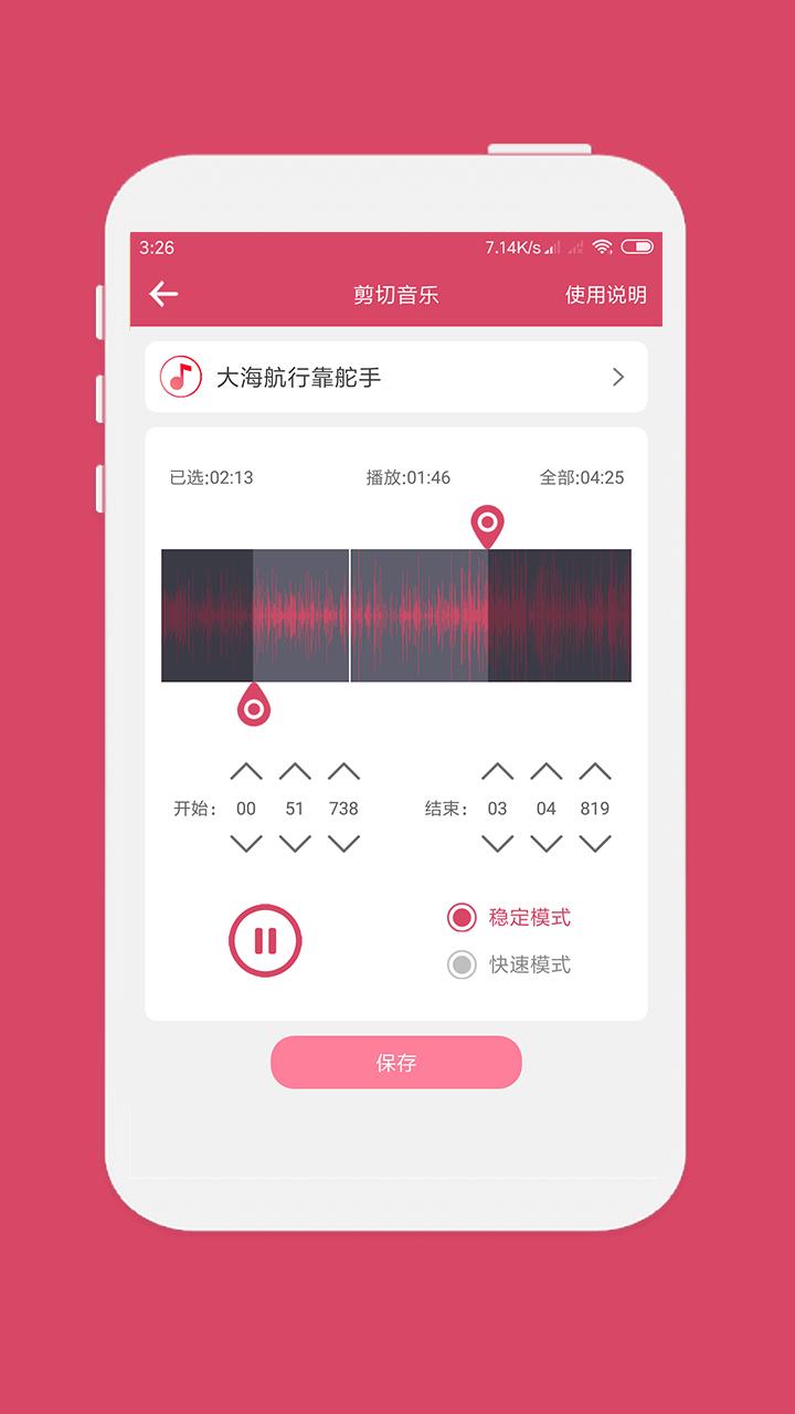 音乐剪辑 5.0.0 安卓版