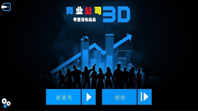 商业公司3D 1.6.9 中文版